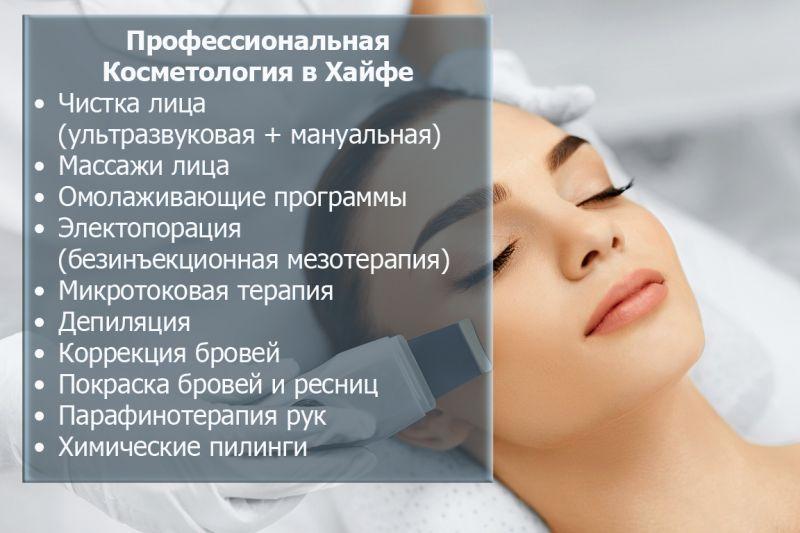 привычной для профессиональная косметология в москве квартиры: можно