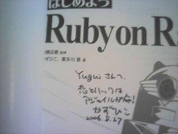 20060827-kazuhiko.jpg