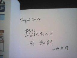 20060827-maiha.jpg