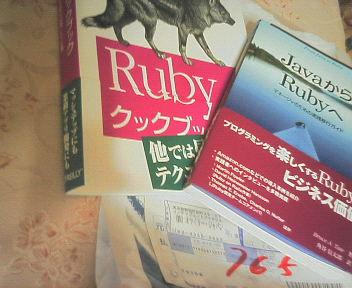 20070422-rubybook.jpg