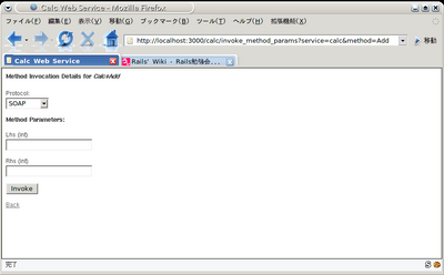 rails-tokyo05-calc-add-enter.png