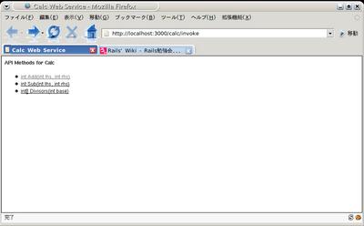 rails-tokyo05-calc-index.png