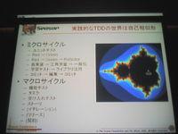 seasar-conf-20061112-12.jpg