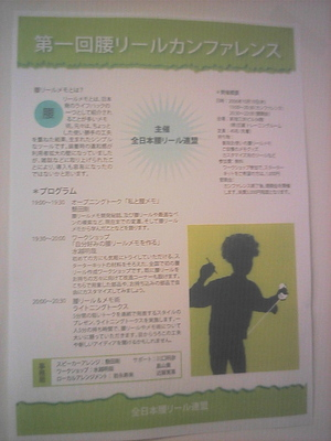 waistreel-paper1.jpg