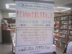 yugui-junkudo-20080719.jpg