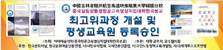 (자매학교)임원회의 9월 9일 개최알림