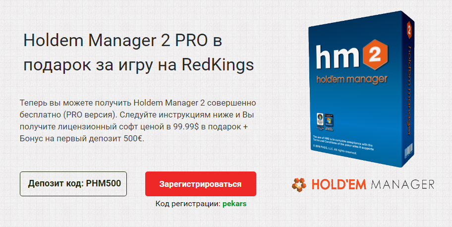 Holdem manager 2 user guide