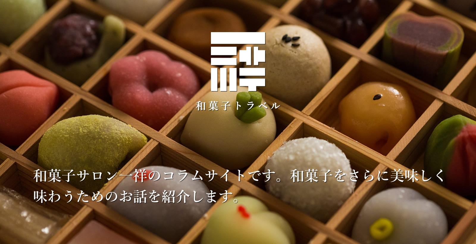「和菓子トラベル」は、和菓子サロン一祥のコラムコーナーです。畑からのお知らせ、山からの便り、和菓子屋さんの声など、和菓子をさらに美味しく食べるためのお話を紹介します。