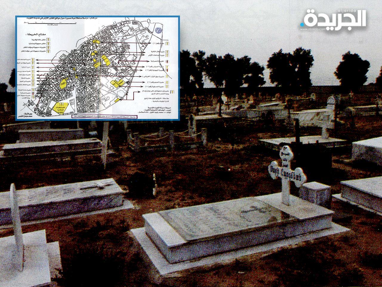 جريدة الجريدة الكويتية   مقابر غير المسلمين القديمة في الكويت.. شاهد تاريخي على التسامح