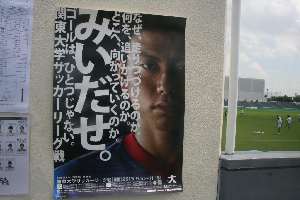 関東大学サッカーリーグのポスターに採用された長谷川竜也選手