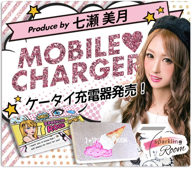 七瀬 美月 7sparkling Room MOBILE CHARGER!