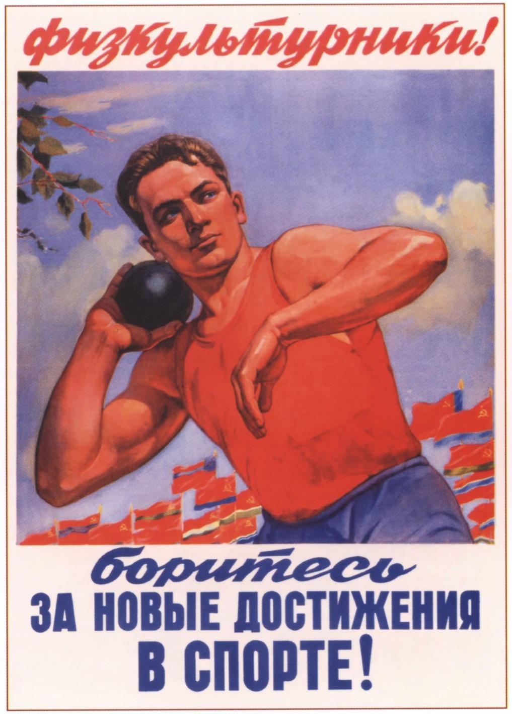 Прикольные открытки на день физической культуры и спорта 13