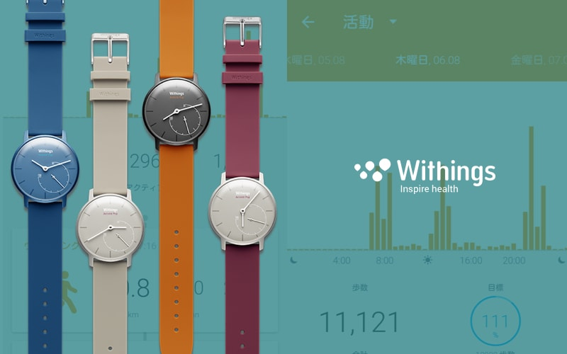 Withings Activite Popの時計の不具合