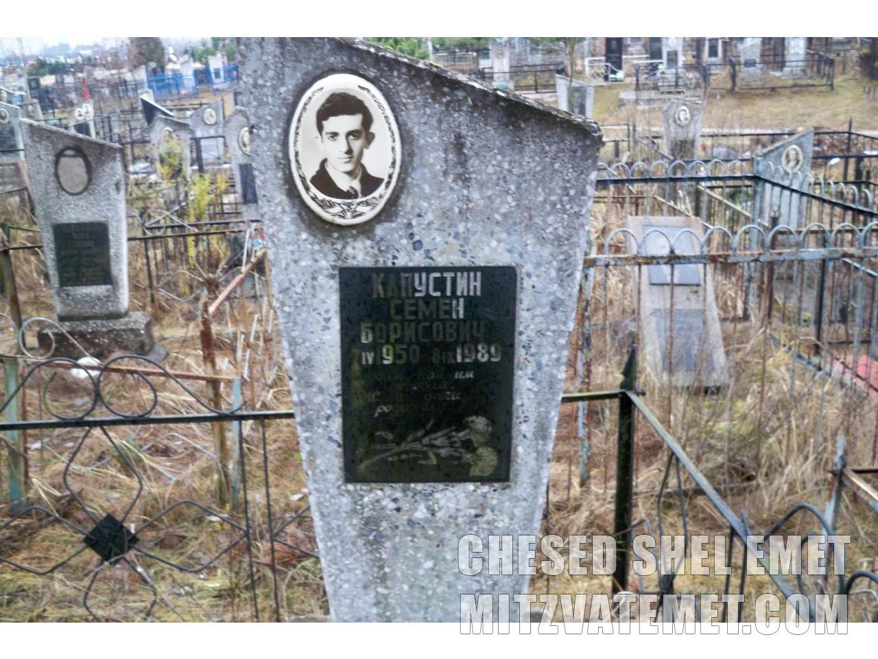 Капустин Семен Борисович 1950-1989