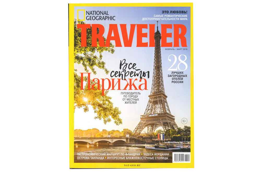Журнал National Geographic Traveler Россия