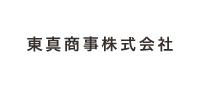東真商事株式会社(トウシンショウジカブシキガイシャ)の求人企業詳細