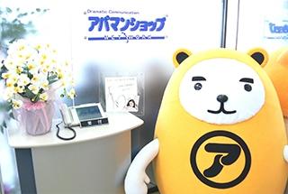 株式会社アパマンショップホールディングス【JASDAQ上場企業】の企業画像2