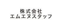 株式会社 エムエヌスタッフの求人企業詳細