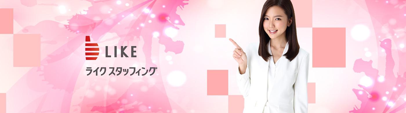 ライクスタッフィング株式会社(東証一部上場企業)