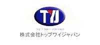 株式会社トップワイジャパンの企業情報