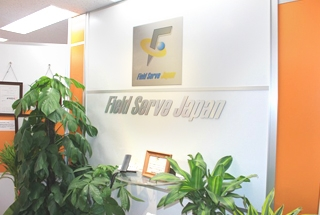 株式会社フィールドサーブジャパンの企業画像2