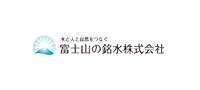 富士山の銘水株式会社(フジサンノメイスイ)の求人企業詳細