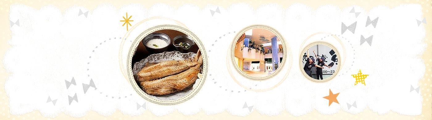 魚角(ウオカク)