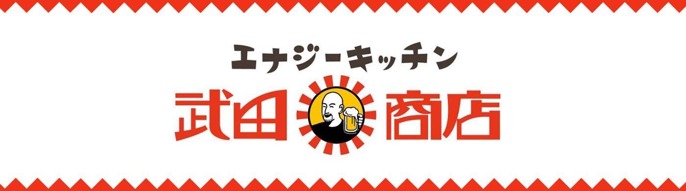 エナジーキッチン武田商店 (エナジーキッチンタケダショウテン)