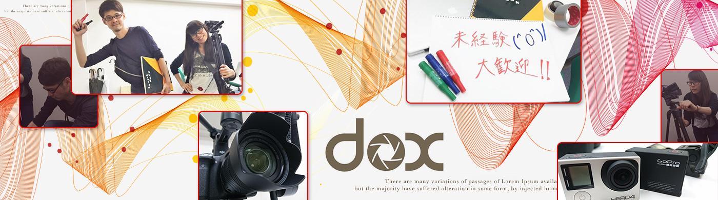 株式会社ドックス