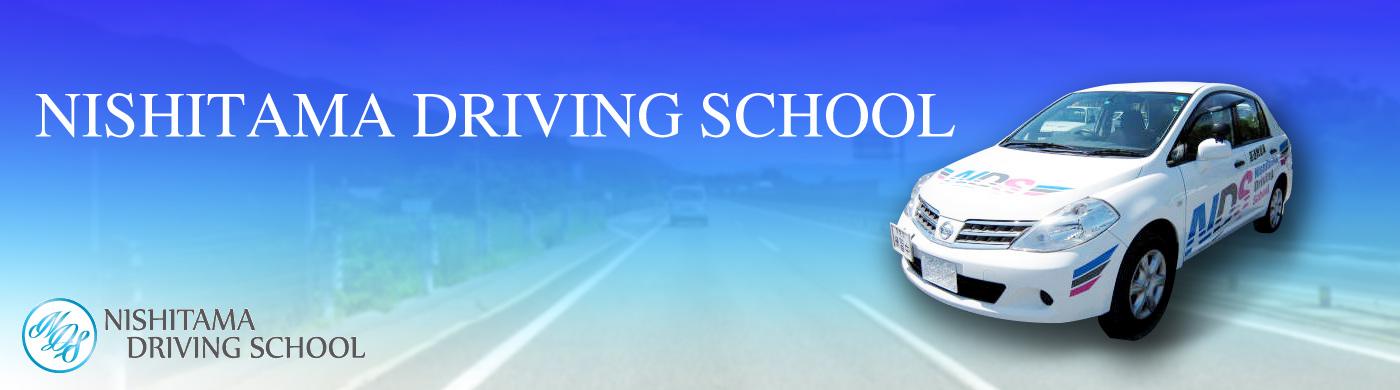 株式会社西多摩自動車学校