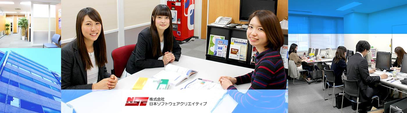 株式会社日本ソフトウェアクリエイティブ(カブシキカイシャニホンソフトウェアクリエイティブ)