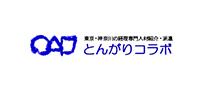 株式会社とんがりコラボ(トンガリコラボ)の求人企業詳細
