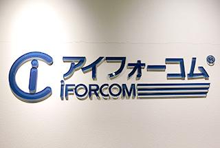 アイフォーコム株式会社の企業画像1