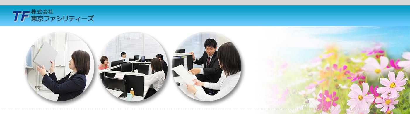 株式会社東京ファシリティーズ(トウキョウファシリティーズ)