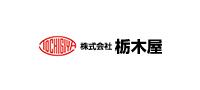 株式会社栃木屋 (カブシキガイシャトチギヤ)の求人企業詳細