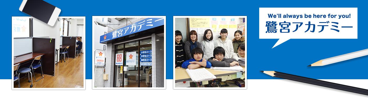鷺宮アカデミー(サギノミヤアカデミー)