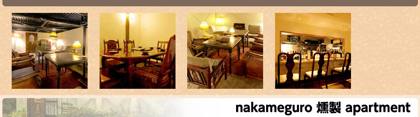 nakameguro 燻製 apartment(ナカメグロクンセイアパートメント)