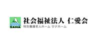 社会福祉法人仁愛会(シャカイフクシホウジンジンアイカイ)の求人企業詳細