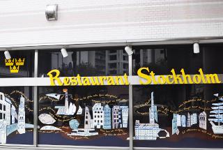 レストラン ストックホルムの企業画像1