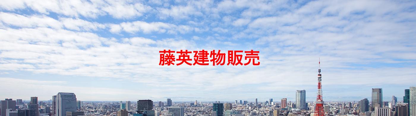 株式会社藤英建物販売