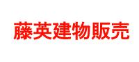株式会社藤英建物販売【トウエイタテモノハンバイ】の企業情報