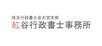 紅谷行政書士事務所(ベニヤギョウセイショシジムショ)の求人企業詳細