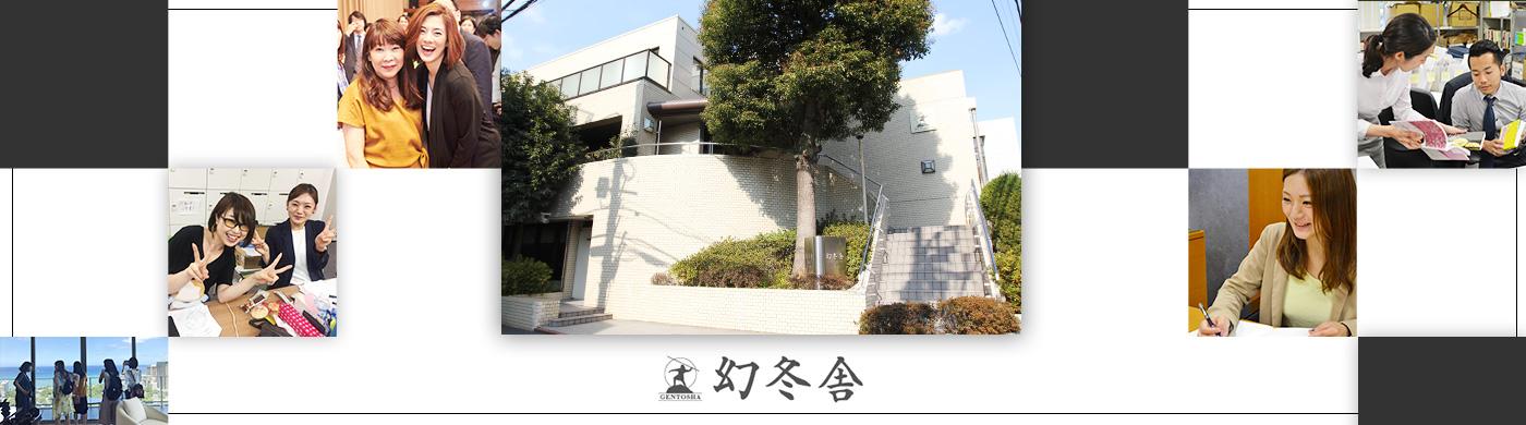 株式会社幻冬舎メディアコンサルティング(カブシキガイシャメディアコンサルティング)