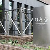 【株式会社幻冬舎メディアコンサルティング】カブシキガイシャメディアコンサルティング