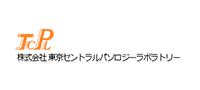 株式会社東京セントラルパソロジーラボラトリー(トウキョウセントラルパソロジーラボラトリー)の求人企業詳細