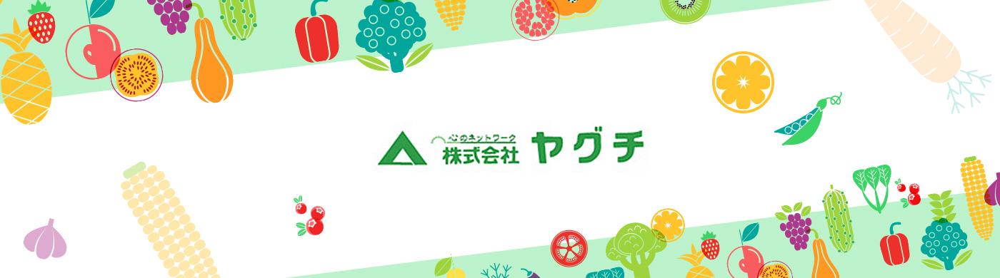 株式会社 ヤグチ