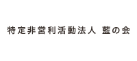 特定非営利活動法人 藍の会【トクテイヒエイリカツドウホウジンアイノカイ】の企業情報