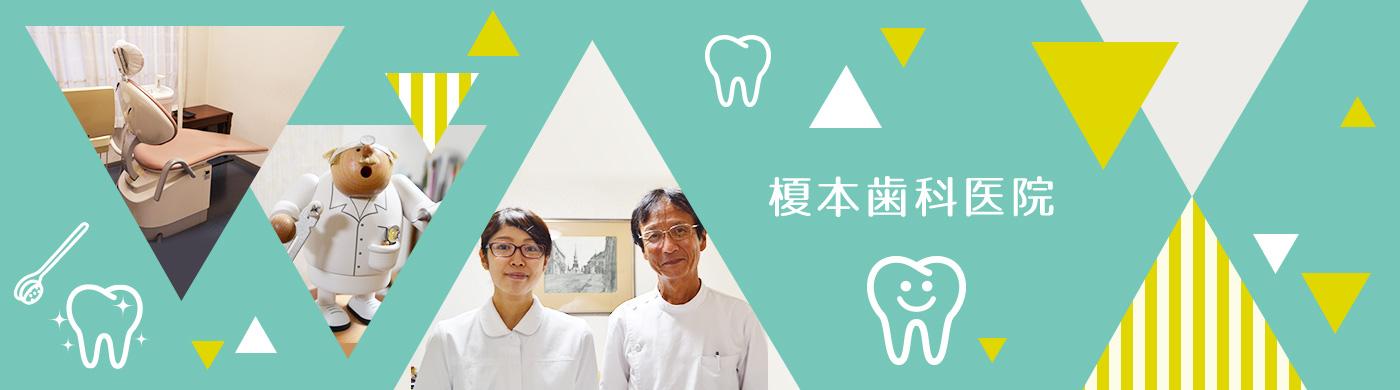 榎本歯科医院(エノモトシカイイン)