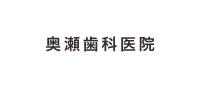 奥瀬歯科医院【オクセシカイイン】の企業情報