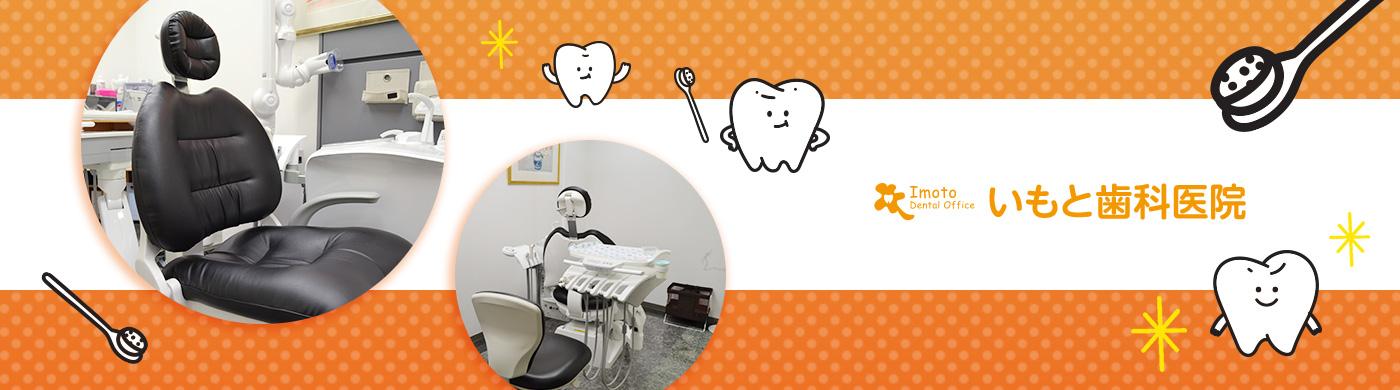 いもと歯科医院(イモトシカイイン)